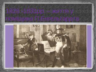 1828 -1831рр. – життя у поміщика П.Енгельгардта