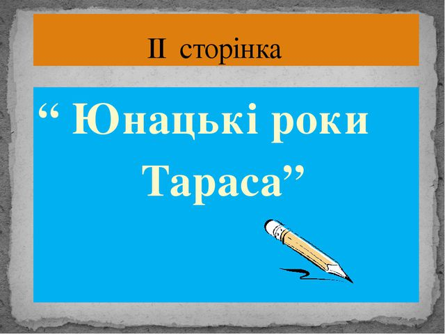 """ІІ сторінка """" Юнацькі роки Тараса"""""""