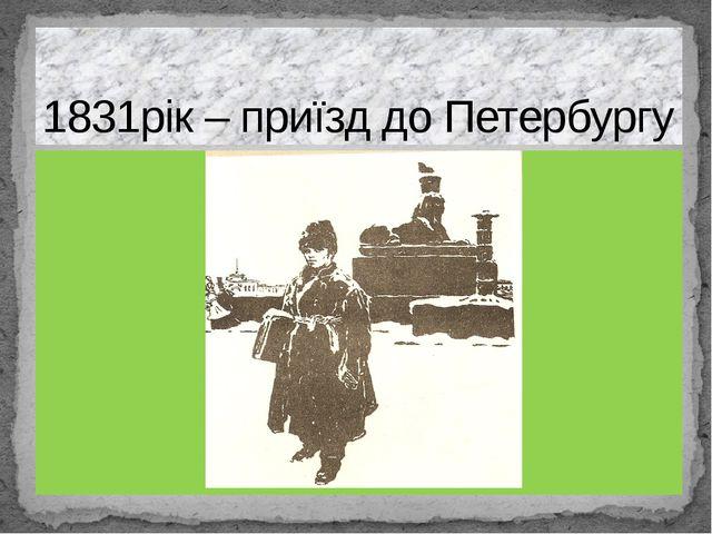 1831рік – приїзд до Петербургу
