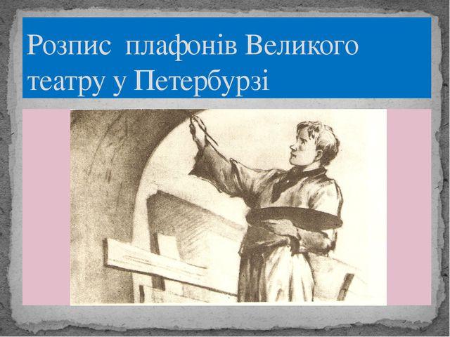 Розпис плафонів Великого театру у Петербурзі
