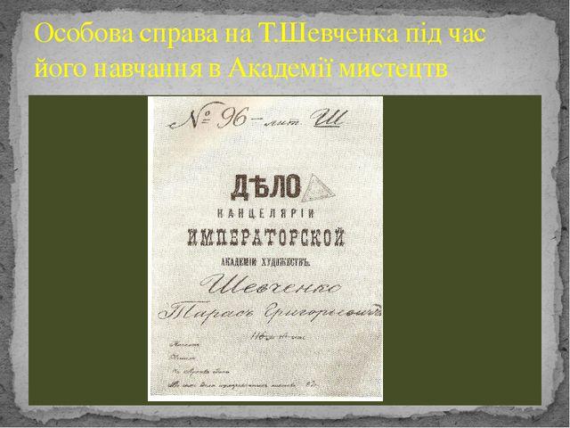 Особова справа на Т.Шевченка під час його навчання в Академії мистецтв