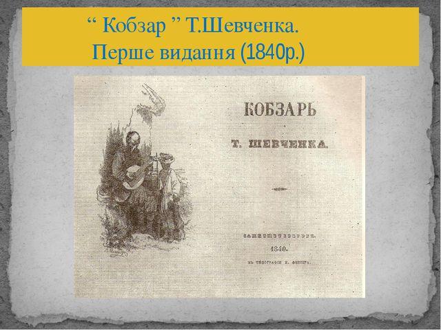 """"""" Кобзар """" Т.Шевченка. Перше видання (1840р.)"""