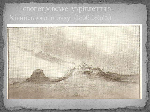 Новопетровське укріплення з Хівинського шляху (1856-1857р.)