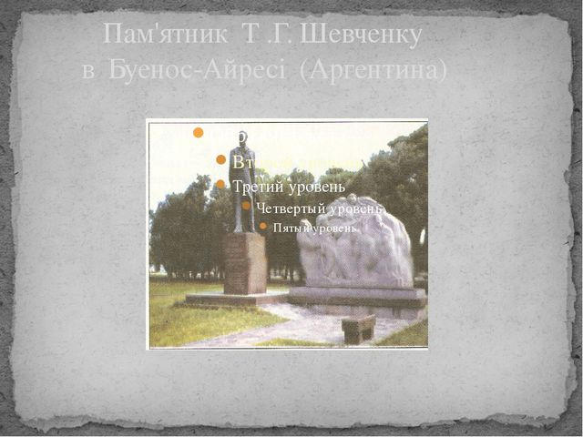 Пам'ятник Т .Г. Шевченку в Буенос-Айресі (Аргентина)
