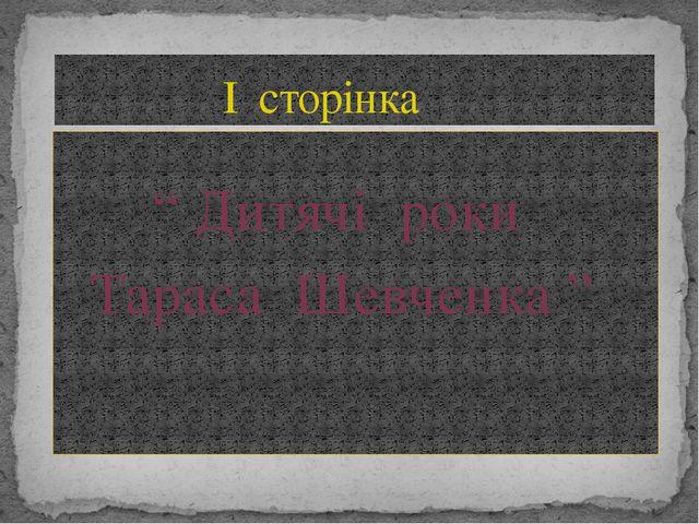 """І сторінка """" Дитячі роки Тараса Шевченка """""""