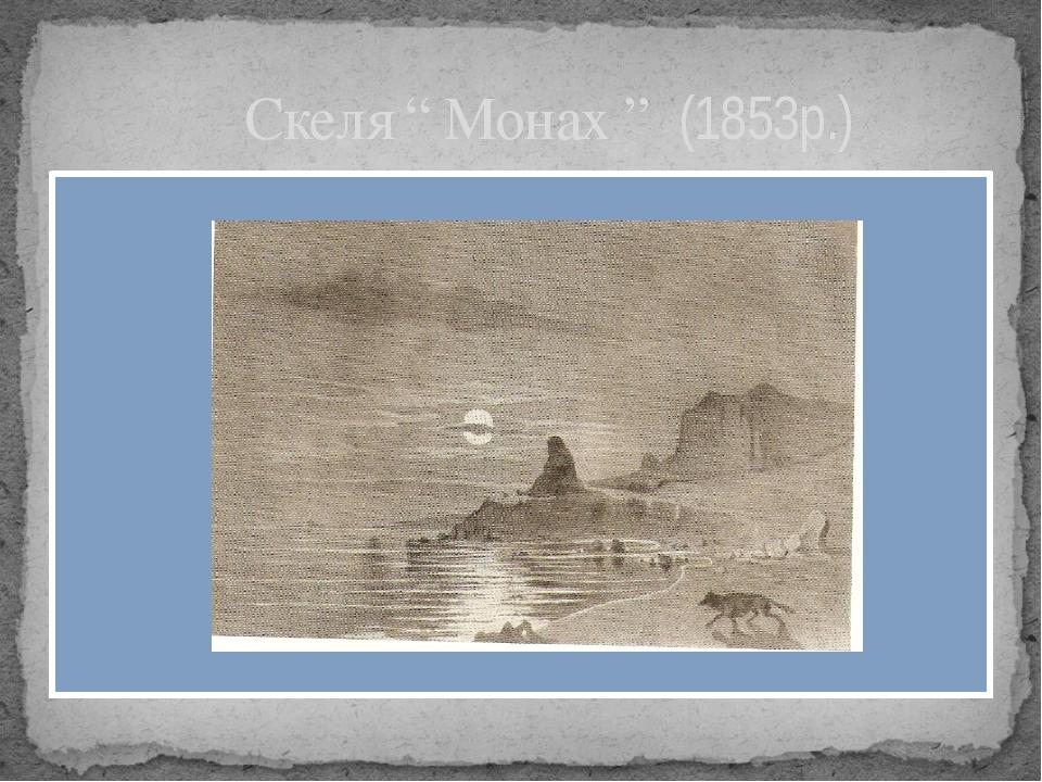 """Скеля """" Монах """" (1853р.)"""
