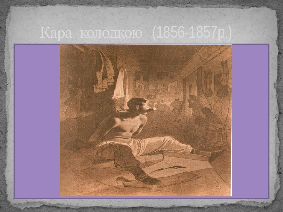 Кара колодкою (1856-1857р.)