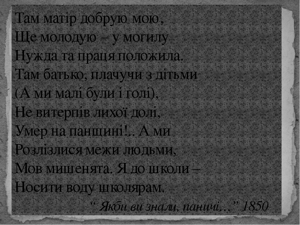 Там матір добрую мою, Ще молодую – у могилу Нужда та праця положила. Там бать...