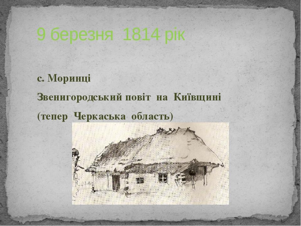с. Моринці Звенигородський повіт на Київщині (тепер Черкаська область) 9 бер...