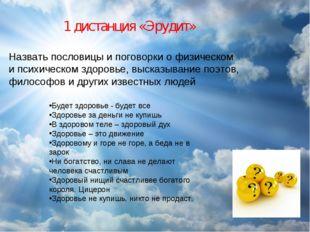1 дистанция «Эрудит» Назвать пословицы и поговорки о физическом и психическом