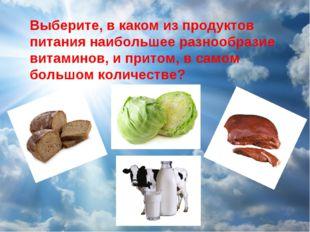 Выберите, в каком из продуктов питания наибольшее разнообразие витаминов, и п