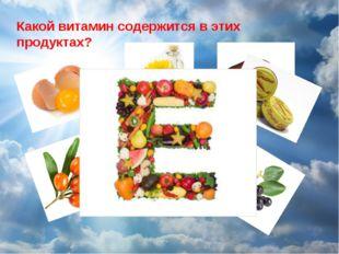 Какой витамин содержится в этих продуктах?