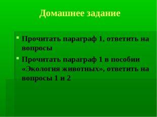 Домашнее задание Прочитать параграф 1, ответить на вопросы Прочитать параграф