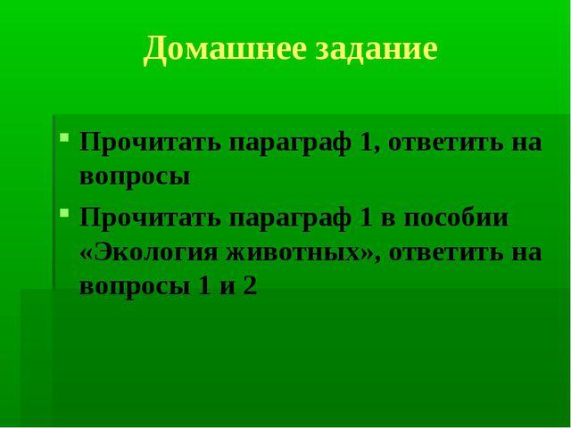 Домашнее задание Прочитать параграф 1, ответить на вопросы Прочитать параграф...