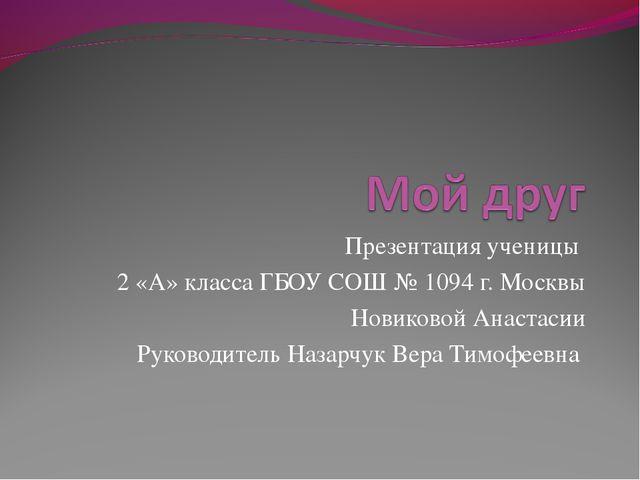 Презентация ученицы 2 «А» класса ГБОУ СОШ № 1094 г. Москвы Новиковой Анастаси...