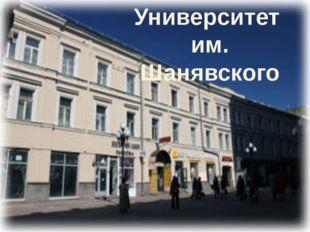 Университет им. Шанявского