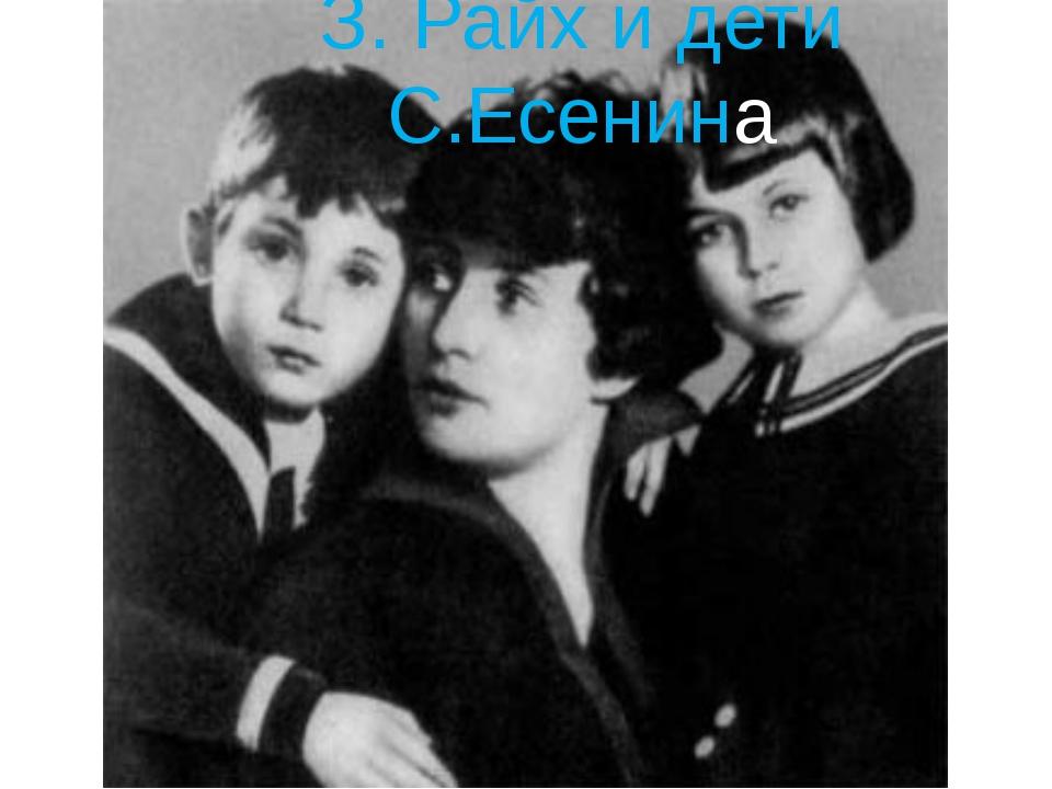 З. Райх и дети С.Есенина