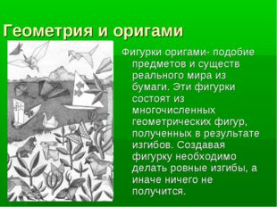 Геометрия и оригами Фигурки оригами- подобие предметов и существ реального ми