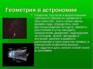 Геометрия в астрономии Развитие торговли и мореплавания требовало умения во в