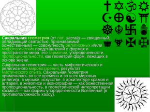 Сакральная геометрия (от лат.sacralis— священный, обладающий святостью, при