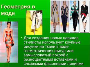 Геометрия в моде Для создания новых нарядов стилисты используют крупные рисун