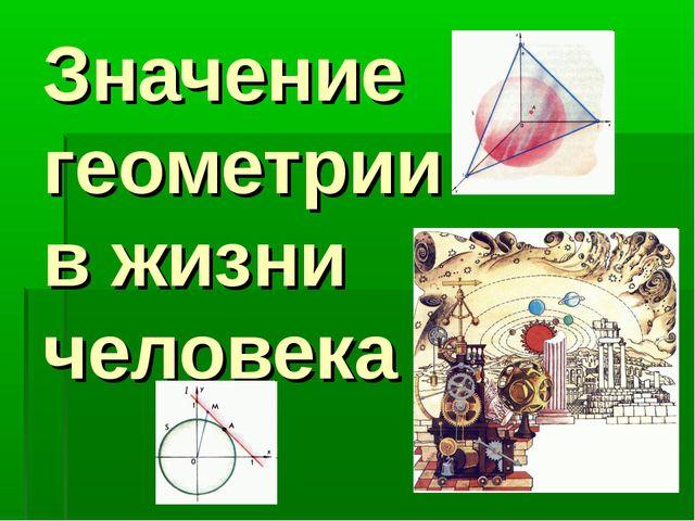 Значение геометрии в жизни человека