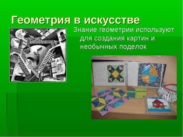 Геометрия в искусстве Знание геометрии используют для создания картин и необы...