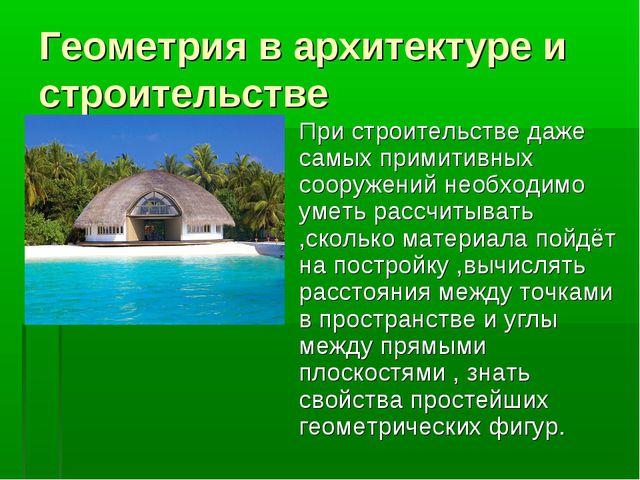 Геометрия в архитектуре и строительстве При строительстведаже самых примитив...