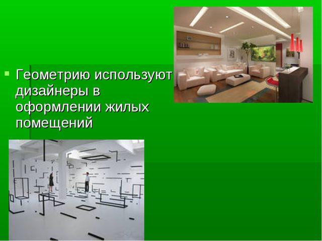Геометрию используют дизайнеры в оформлении жилых помещений