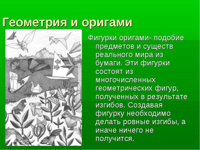 Геометрия и оригами Фигурки оригами- подобие предметов и существ реального ми...