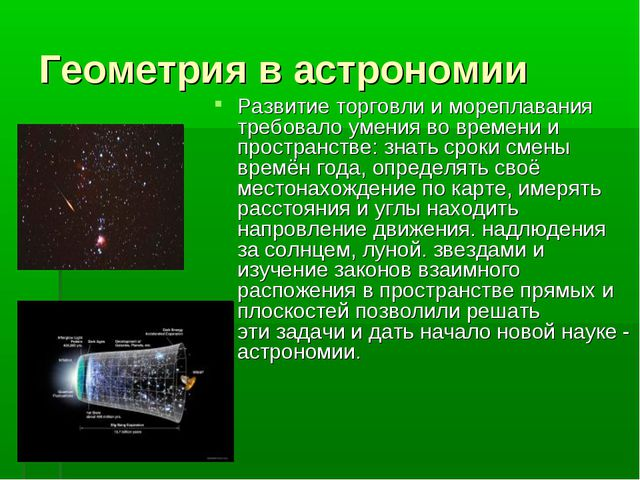 Геометрия в астрономии Развитие торговли и мореплавания требовало умения во в...