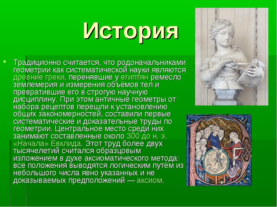 История Традиционно считается, что родоначальниками геометрии как систематич...