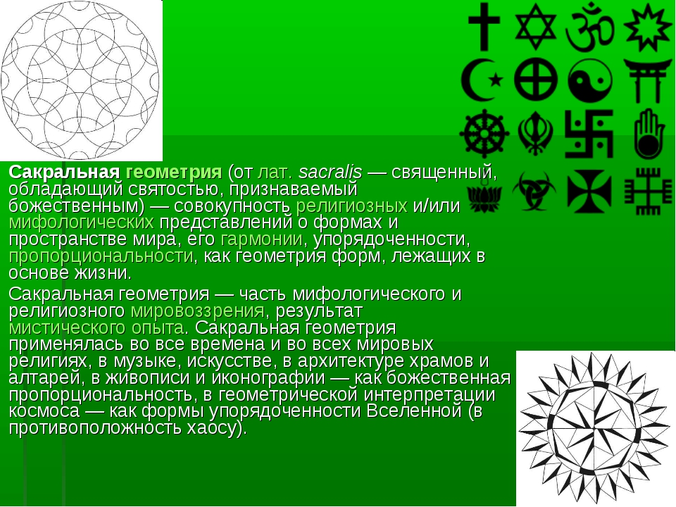 Сакральная геометрия (от лат.sacralis— священный, обладающий святостью, при...