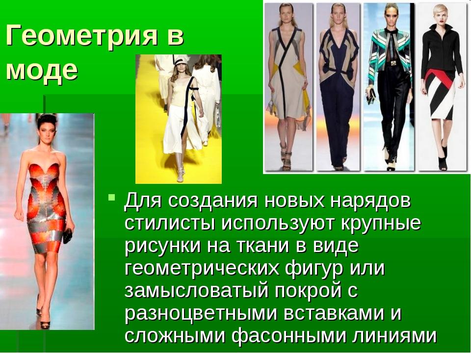 Геометрия в моде Для создания новых нарядов стилисты используют крупные рисун...