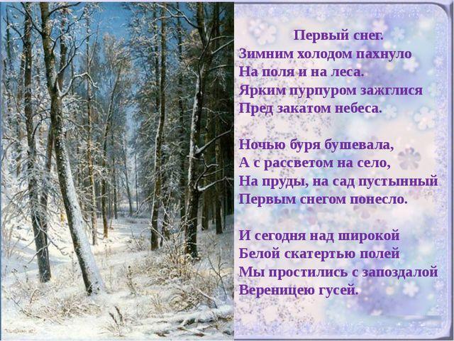 Первый снег. Зимним холодом пахнуло На поля и на леса. Ярким пурпуром зажглис...