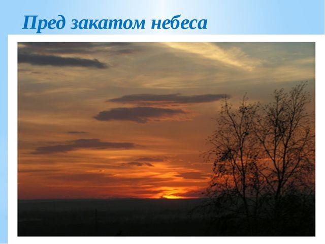 Пред закатом небеса