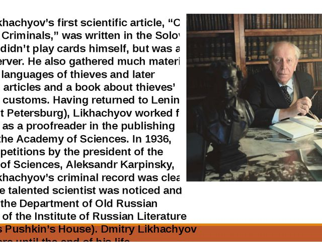 """Dmitry Likhachyov's first scientific article, """"Card Games of Criminals,"""" was..."""