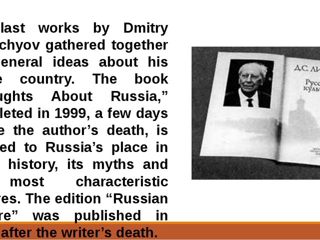 The last works by Dmitry Likhachyov gathered together his general ideas about...