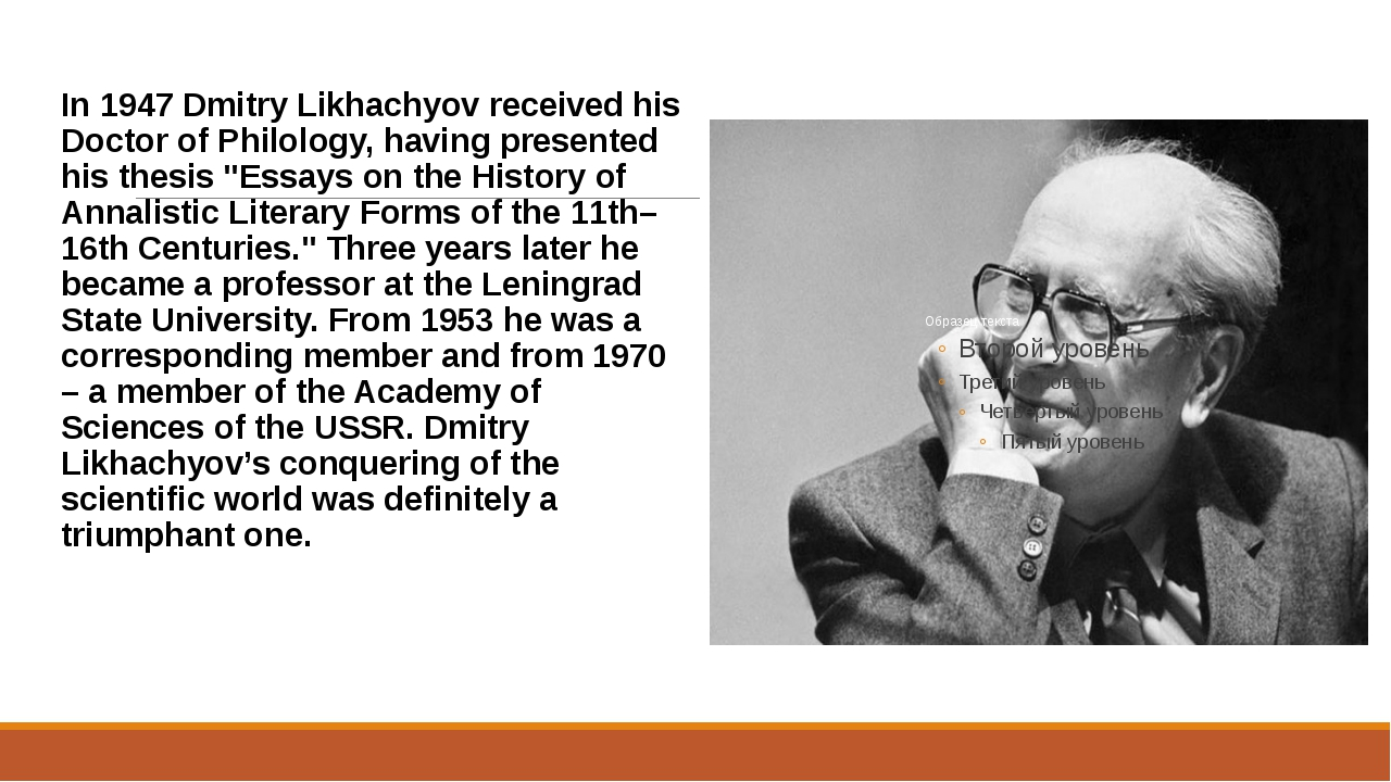 In 1947 Dmitry Likhachyov received his Doctor of Philology, having presented...