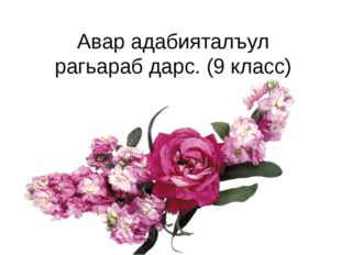 Авар адабияталъул рагьараб дарс. (9 класс)