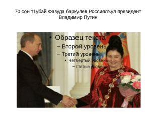 70 сон т1убай Фазуда баркулев Россиялъул президент Владимир Путин