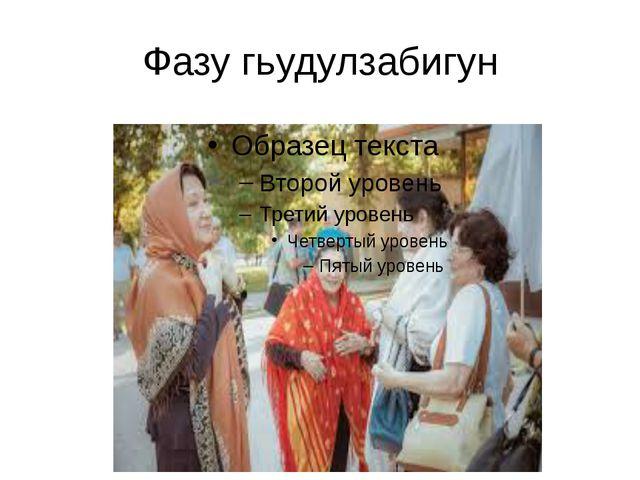 Фазу гьудулзабигун