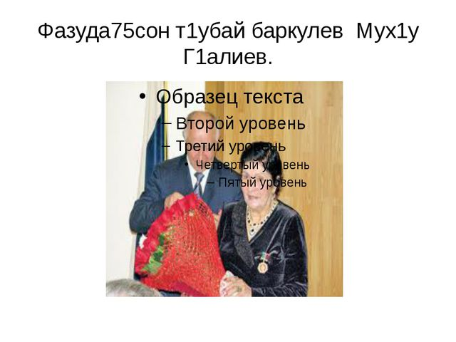 Фазуда75сон т1убай баркулев Мух1у Г1алиев.