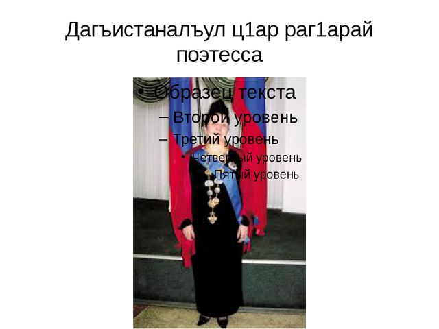 Дагъистаналъул ц1ар раг1арай поэтесса