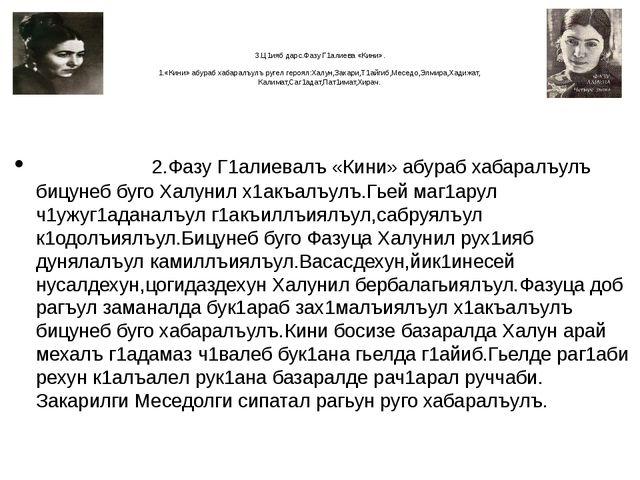 3.Ц1ияб дарс.Фазу Г1алиева «Кини». 1.«Кини» абураб хабаралъулъ ругел героял:...