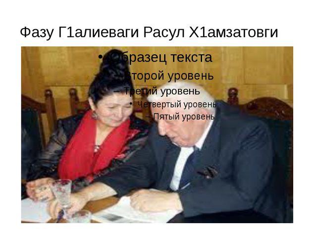Фазу Г1алиеваги Расул Х1амзатовги
