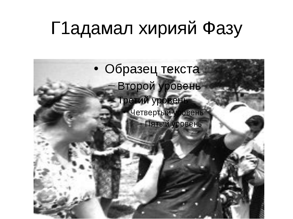 Г1адамал хирияй Фазу