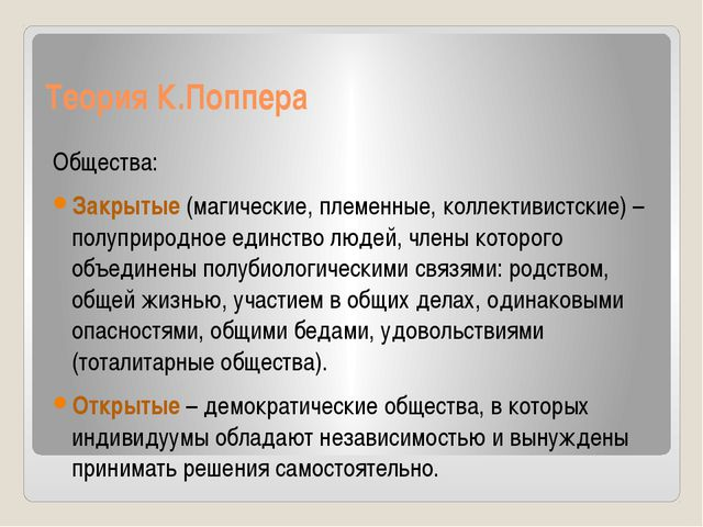 Теория К.Поппера Общества: Закрытые (магические, племенные, коллективистские)...