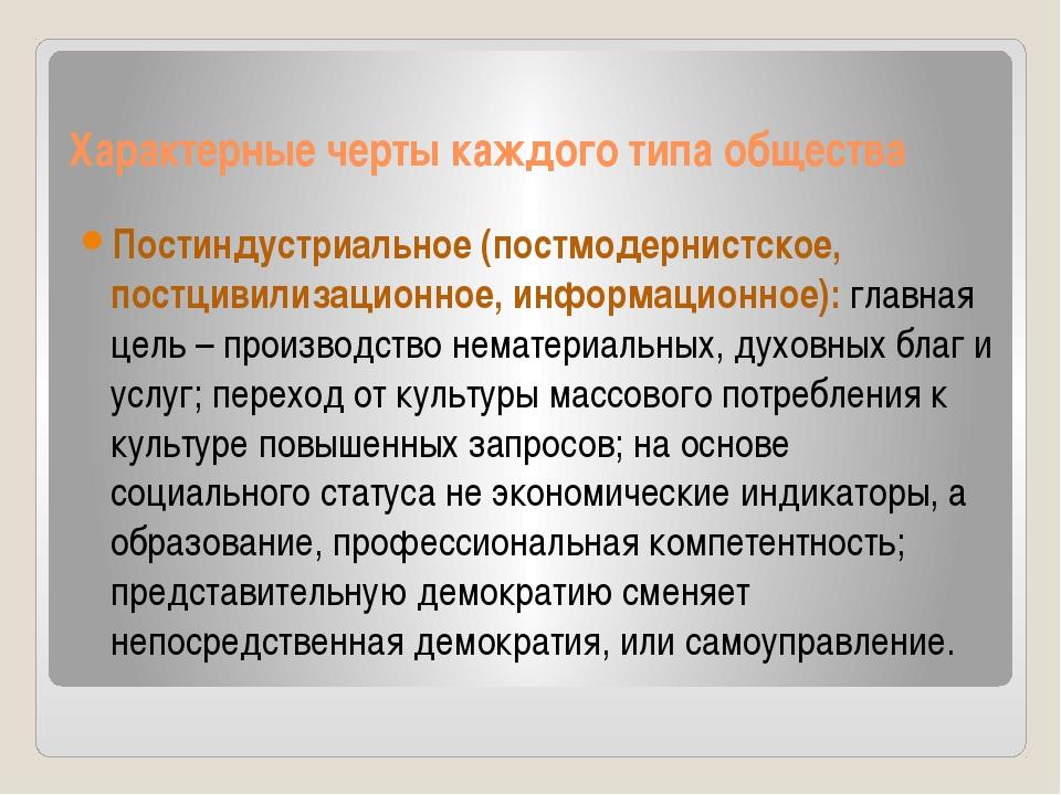 Характерные черты каждого типа общества Постиндустриальное (постмодернистское...