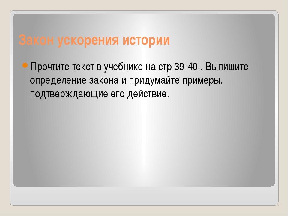 Закон ускорения истории Прочтите текст в учебнике на стр 39-40.. Выпишите опр...